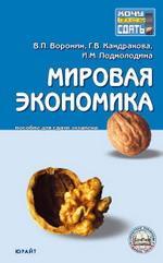 Мировая экономика. Пособие для сдачи экзаменов. 2-е издание