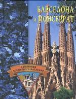 Книга Барселона и Монсеррат