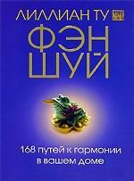 Фэн-шуй. 168 путей к созданию гармонии в вашем доме