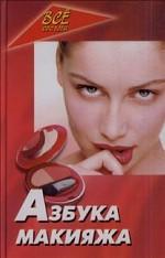 Азбука макияжа. Издание 5