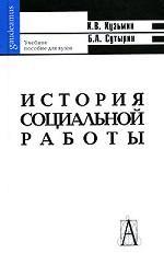 История социальной работы зарубежом и в России / 4-е изд., испр. и доп