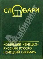Русско-немецкий словарь для мобильного
