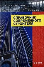 Справочник современного строителя