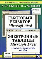 Текстовый редактор Microsoft Word. Электронные таблицы Microsoft Excel