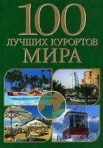 100 лучших курортов мира