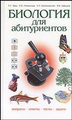 Биология для абитуриентов. Вопросы, ответы, тесты, задачи