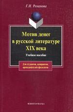 Мотив денег в русской литературе
