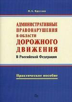 Административные правонарушения в области дорожного движения в РФ. Практическое пособие