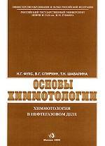 Основы химмотологии. Химмотология в нефтегазовом деле