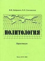 Книга Политология. Практикум