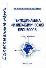 Термодинамика физико-химических процессов, 2-е издание