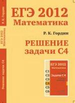 ЕГЭ 2012. Математика. Решение задачи С 4