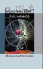 Физика глазами физиков. Часть 1