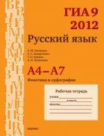 ГИА 2012. Русский язык. 9 класс. А4-А7. Фонетика и орфография. Рабочая тетрадь