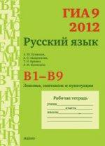 ГИА 9 в 2012 году. Русский язык. В1-В9. Лексика. Синтаксис и пунктуация. Рабочая тетрадь