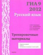 ГИА 2012. Русский язык. 9 класс. Тренировочные материалы