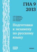 ГИА 9 2013. Подготовка к экзамену по русскому языку