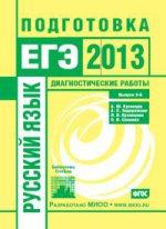 Русский язык. Подготовка к ЕГЭ в 2013 году. Диагностические работы. Выпуск 3
