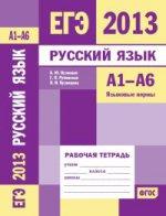 ЕГЭ 2013. Русский язык. А1-А6. Языковые нормы. Рабочая тетрадь