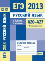ЕГЭ 2013. Русский язык. А20-А27. Пунктуация, текст. Рабочая тетрадь
