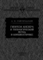 Гипотеза Кнезера и топологический метод в комбинаторике