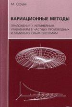 Вариационные методы. Приложения к нелинейным уравнениям в частных производных и гамильтоновым системам