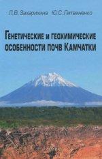 Генетические и геохимические особенности почв Камчатки