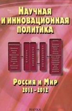 Научная и инновационная политика. Россия и мир 2011-2012
