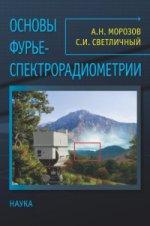 Основы Фурье-спектрорадиометрии