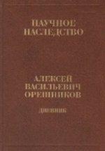 А. В. Орешников. Дневник. В 2 книгах. Книга 1