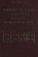Оптические спектры N- и O-подобных ионов