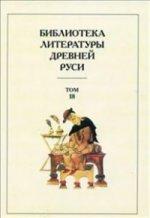 Библиотека литературы Древней Руси. Т.18 XVII век