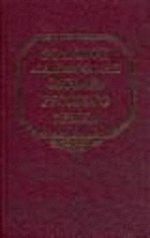 Большой академический словарь русского языка. Том 11. Н-Недриться