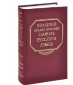 Большой академический словарь русского языка. Том 22. Р-Расплох