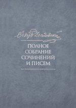 Достоевский ПСС и писем в 35-ти тт. Т.2. 1847-1859