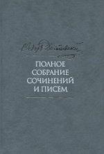 Достоевский ПСС и писем в 35-ти тт. Т.3. 1859-1860