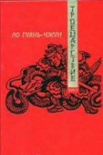 Троецарствие. Роман в 2-х томах. Том 2