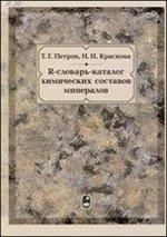 R-Словарь-каталог химических составов минералов