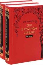 Сон в красном тереме. В 2-х томах.