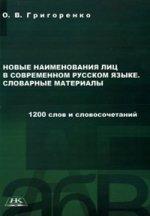 Новые наименования лиц в современном русском языке. 1200 слов и словосочетаний