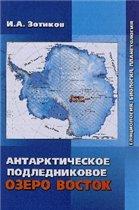 Антарктическое подледниковое озеро Восток. Гляциология, биология, планетология