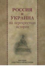 Россия и Украина на перекрестках истории. Пособие для учителей истории
