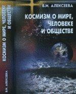 Космизм о мире, человеке и обществе (концепции XIX - середины  XX вв. )