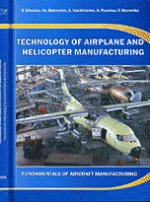 Technology of airplane and helicopter manufacturing. Fundamentals of aircraft manufacturing. A course lecture summary in two languages (English and Rus.) Технология производства самолетов и вертолетов. Основы технологии производства летательных аппар