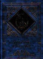 «Грядите с богом!» Преподобный Серафим Саровский и духовность русской литературы ХIХ века