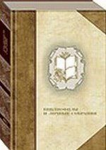 Библиофильство и личные собрания