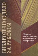 Библиотечное дело за рубежом. Сборник аналитических и справочных материалов
