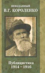 Неизданный В. Г. Короленко. В 3 томах. Том 1. Публицистика. 1914-1916