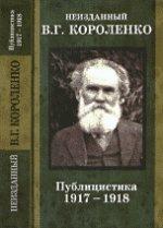 Неизданный В. Г. Короленко. В 3 томах. Том 2. Публицистика. 1917-1918