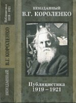 Неизданный В. Г. Короленко. В 3 томах. Том 3. Публицистика. 1919-1921